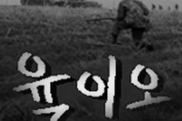 60th Anniversary of the Korean War