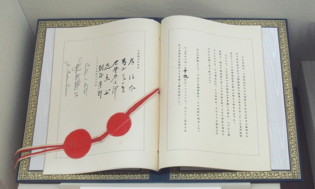The Treaty of Mutual Cooperation and Security between Japan and the United States, signed in Washington on Jan. 19, 1960.